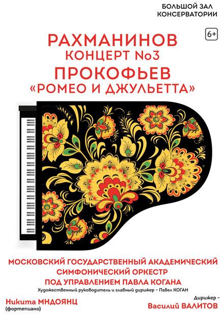 Рахманинов. Концерт № 3. Прокофьев. Ромео и Джульетта