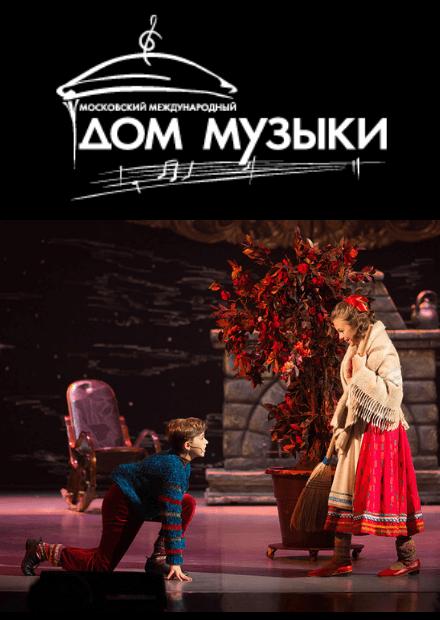 Зимняя сказка, или История Кая и Герды
