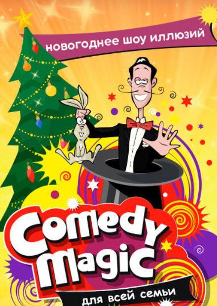 Шоу иллюзий Comedy Magic