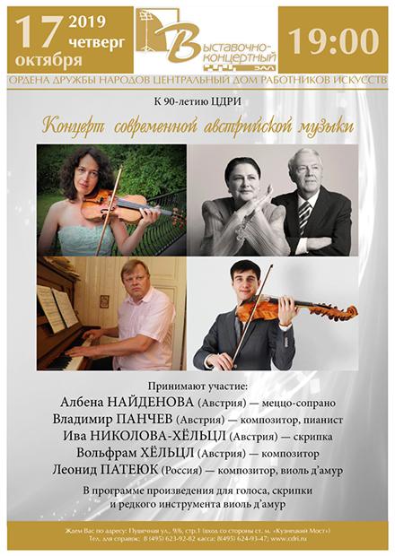 Концерт современной австрийской музыки