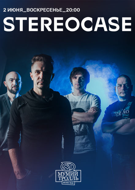 StereoСase