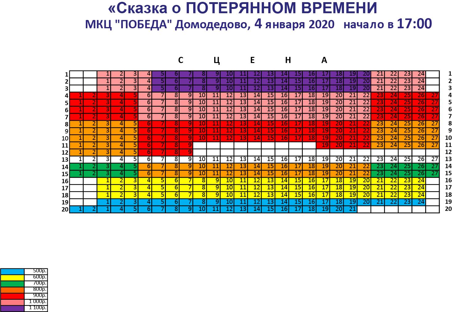 """Схема зала МКЦ """"Победа"""""""