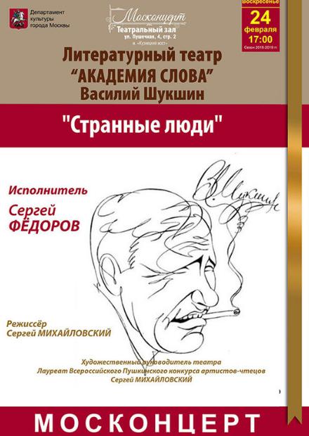 Василий Шукшин. Странные люди