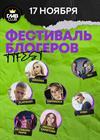 Фестиваль блогеров TTFEST