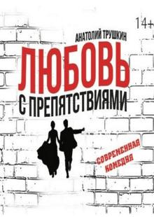 """Любовь с препятствиями. Театр """"Шалом"""""""