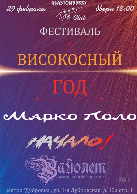 """Фестиваль """"Високосный год"""""""