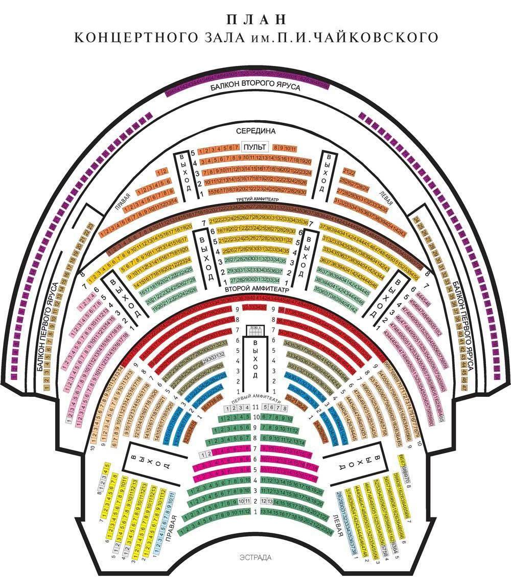 Схема зала КЗ им. П.И. Чайковского