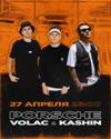 PORSCHE: VOLAC / KASHIN