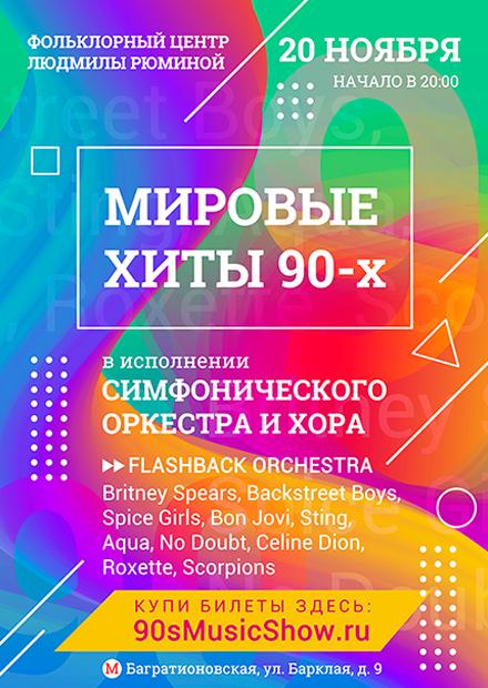 Мировые хиты 90-х. Симфонический оркестр и хор