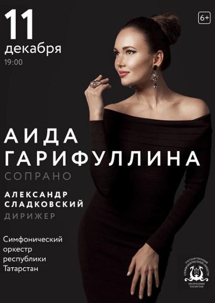 Аида Гарифуллина (сопрано), дирижер - Александр Сладковский