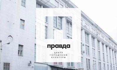 """Центр городской культуры """"Правда"""""""