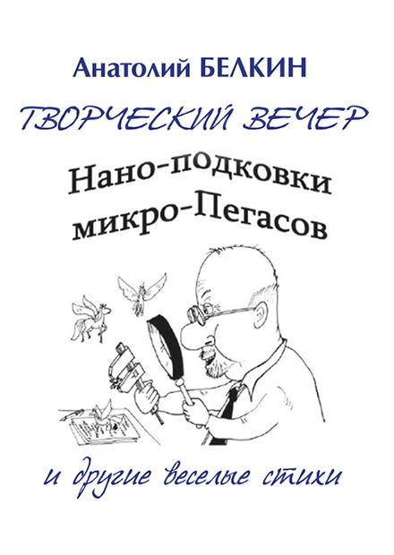 Анатолий Белкин. Нано-подковки микро-Пегасов