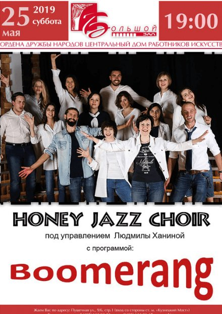 Honey Jazz Choir с программой BOOMERANG