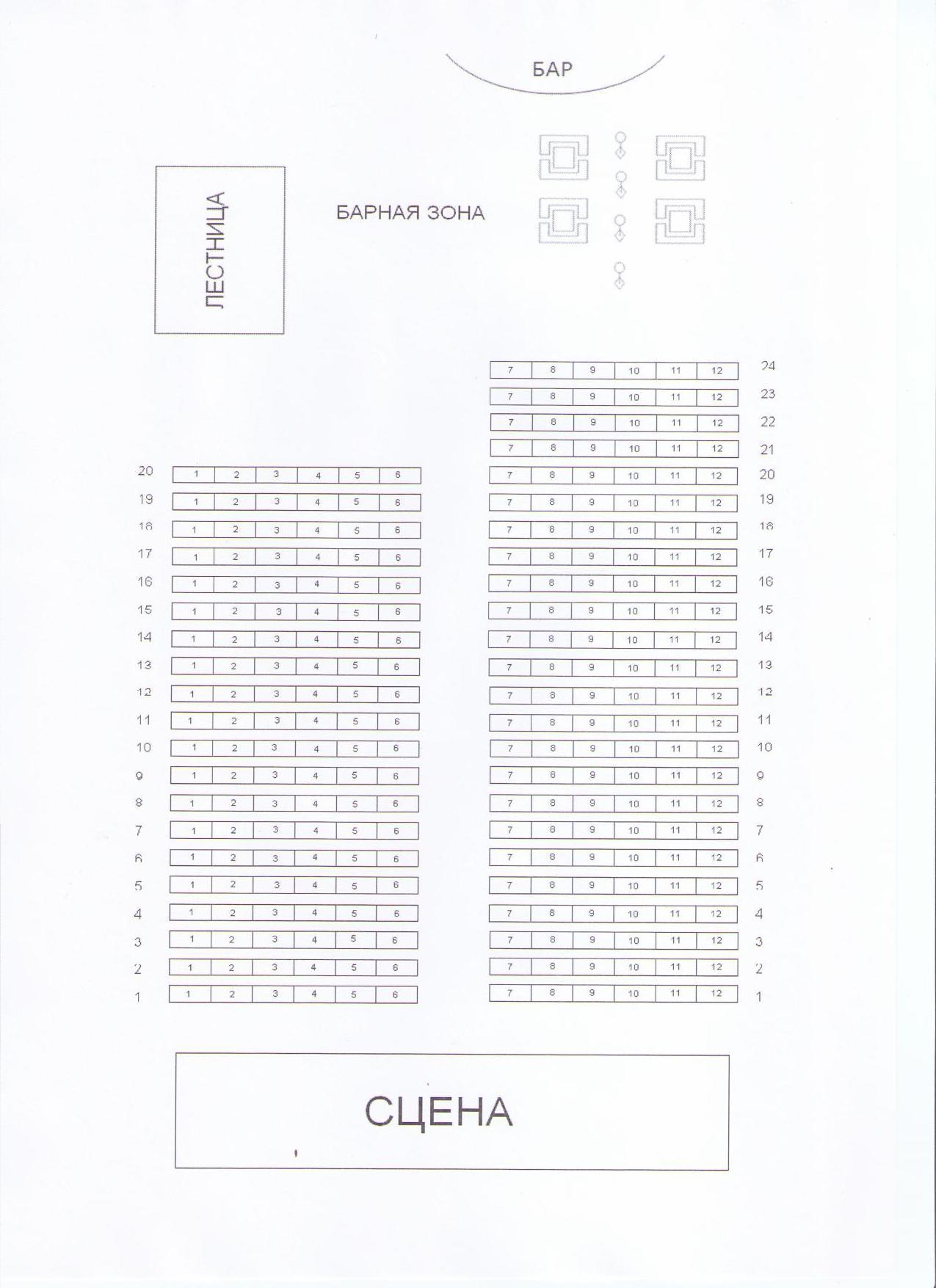 Схема зала Теплоход Гжель