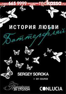 Опера на подиуме: Баттерфляй и Sergey Soroka