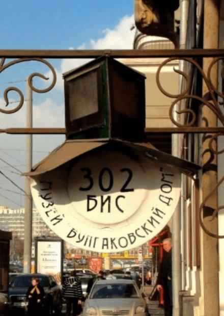 """Булгаковская Москва (с посещением """"нехорошей квартиры"""")"""