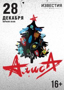 Алиса. Концерт в день рождения Константина Кинчева