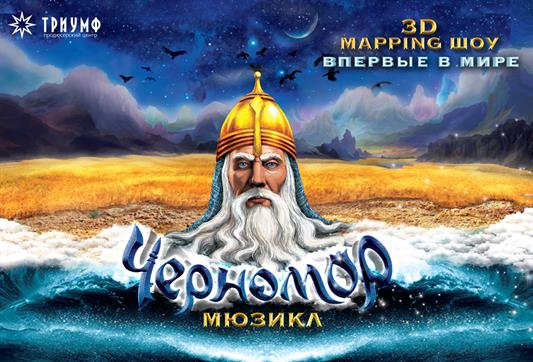"3D-mapping шоу ""Черномор"""