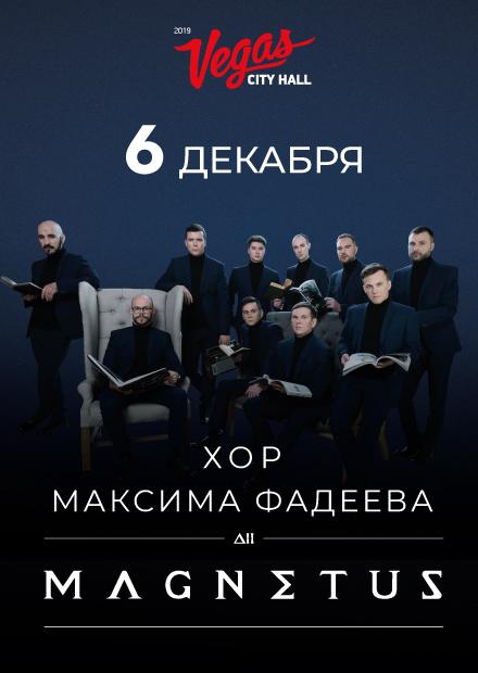 Мужской хор «Magnetus»
