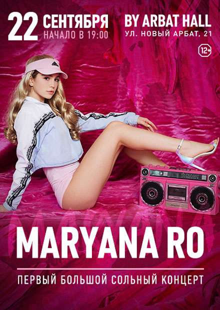 Maryana Ro (Марьяна Ро)