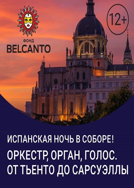 Испанская ночь в соборе! Оркестр, орган, голос. От тьенто до сарсуэллы