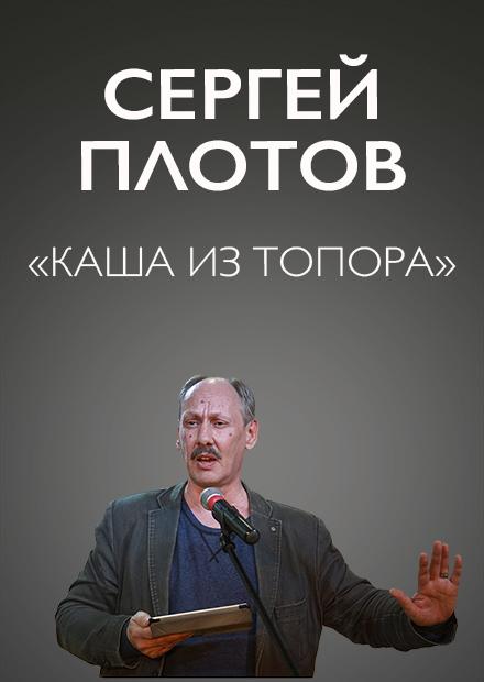 Сергей Плотов. «Каша из топора»