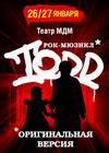 Рок-мюзикл TODD