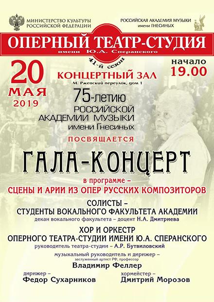 Гала-концерт в честь 75-летия Российской Академии музыки имени Гнесиных