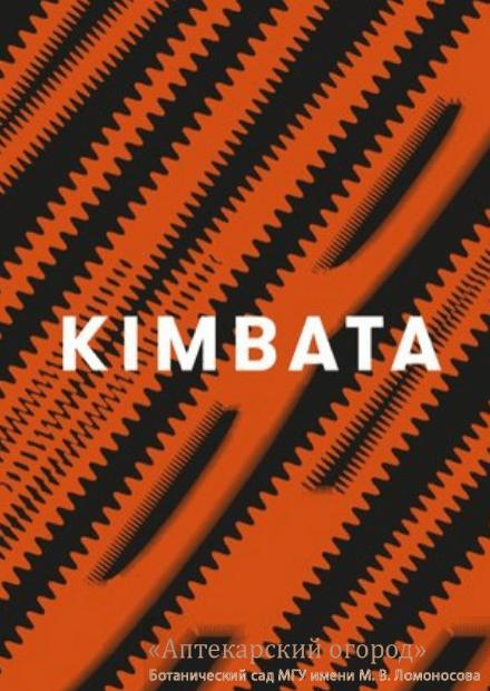 KIMBATA. Тропический афробит