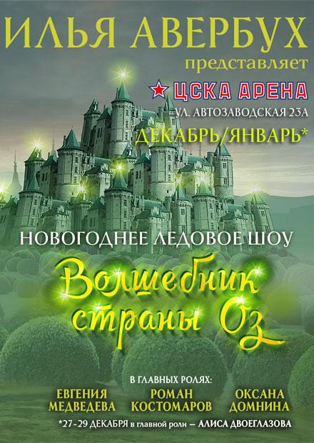 """Спектакль Ильи Авербуха """"Волшебник страны ОЗ"""""""