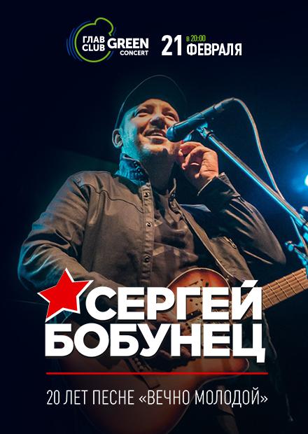 Сергей Бобунец. 20 лет хиту «Вечно молодой»
