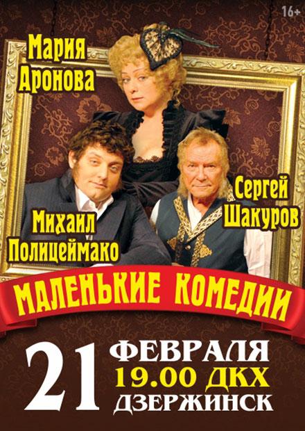 Маленькие комедии (Дзержинск)