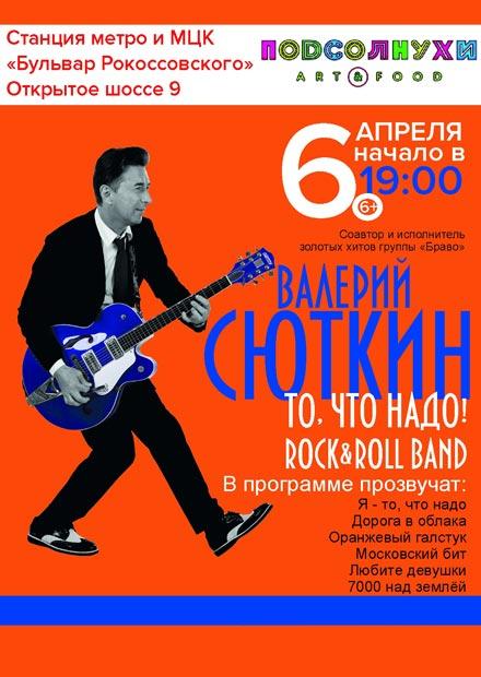 Валерий Сюткин и Rock & Roll Band