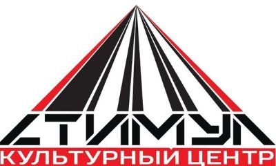 "Культурный центр ""Стимул"""