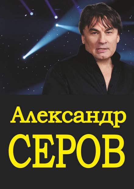 Александр Серов (Фрязино)