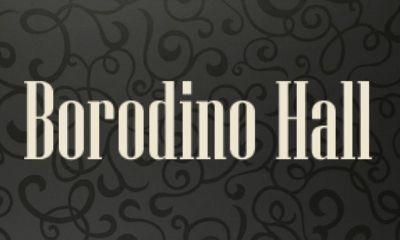 Концертный зал «Бородино Холл»