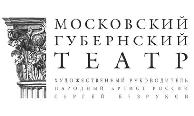 Московский Губернский театр (Малая сцена)
