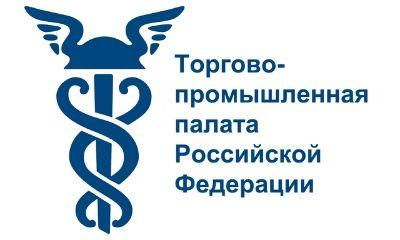Конгресс-центр ТПП РФ