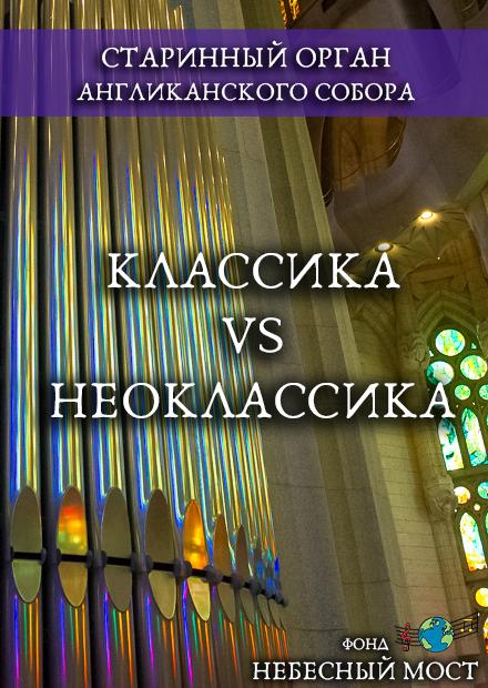 Старинный орган Англиканского собора. Классика vs. неоклассика