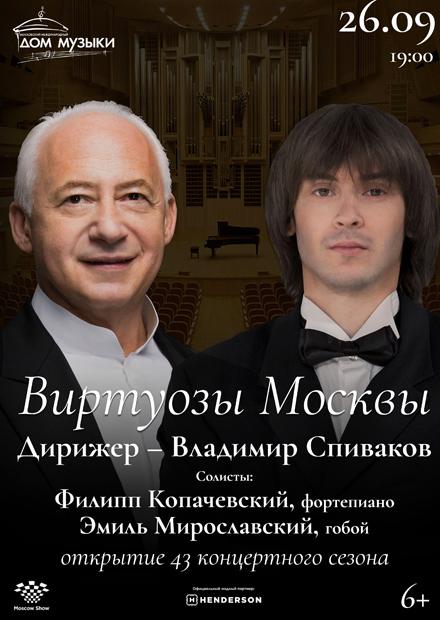 Владимир Спиваков, Филипп Копачевский и «Виртуозы Москвы»
