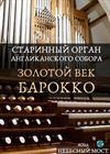 Старинный орган Англиканского собора. Золотой век барокко