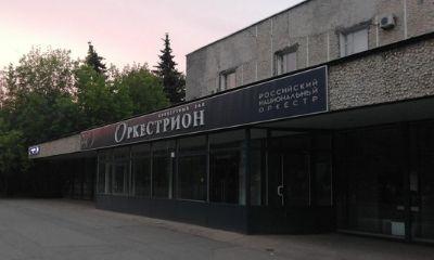 "Концертный зал ""Оркестрион"""