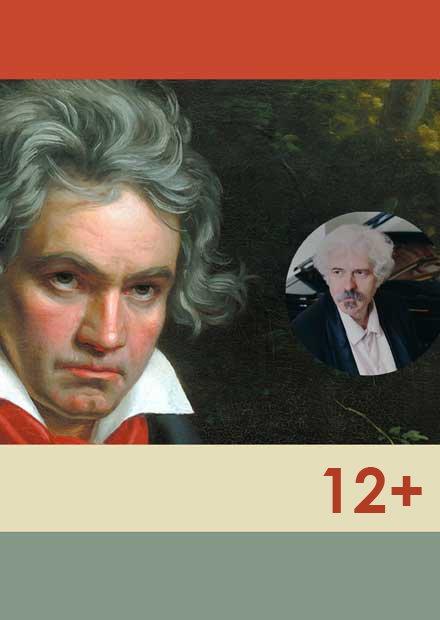 Бетховен. 32 сонаты для фортепиано. Вечер четвёртый