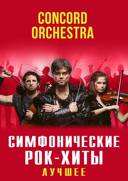 """Шоу """"Симфонические рок-хиты. Лучшее"""". Concord Orchestra (Липецк)"""