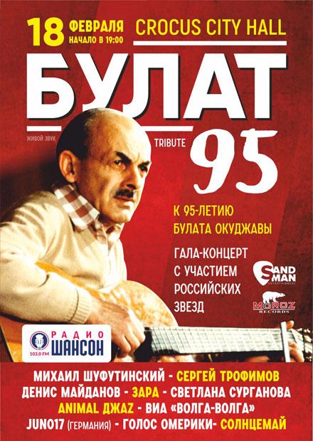 Булат Окуджава - 95! Гала-концерт звезд российской эстрады