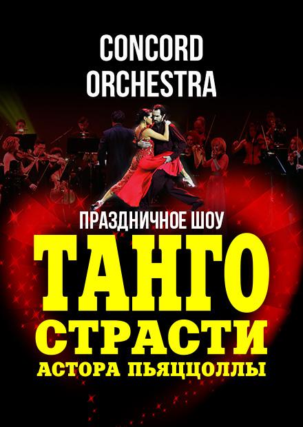 Танго страсти Астора Пьяццоллы (Пушкин)