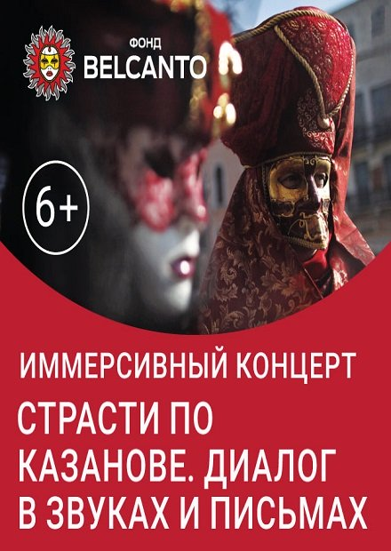 Страсти по Казанове. Диалог в звуках и письмах