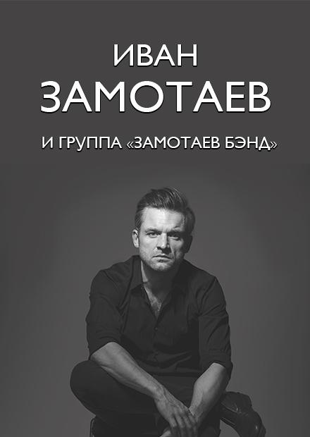 "Иван Замотаев и группа ""Замотаев Band"""