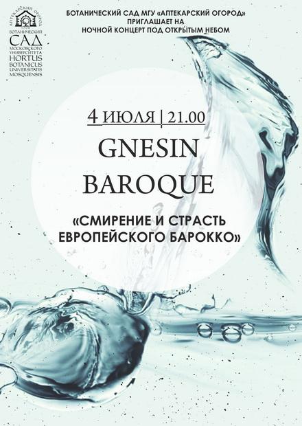 Музыка на воде. Смирение и страсть европейского барокко