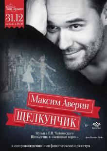 Максим Аверин. Щелкунчик